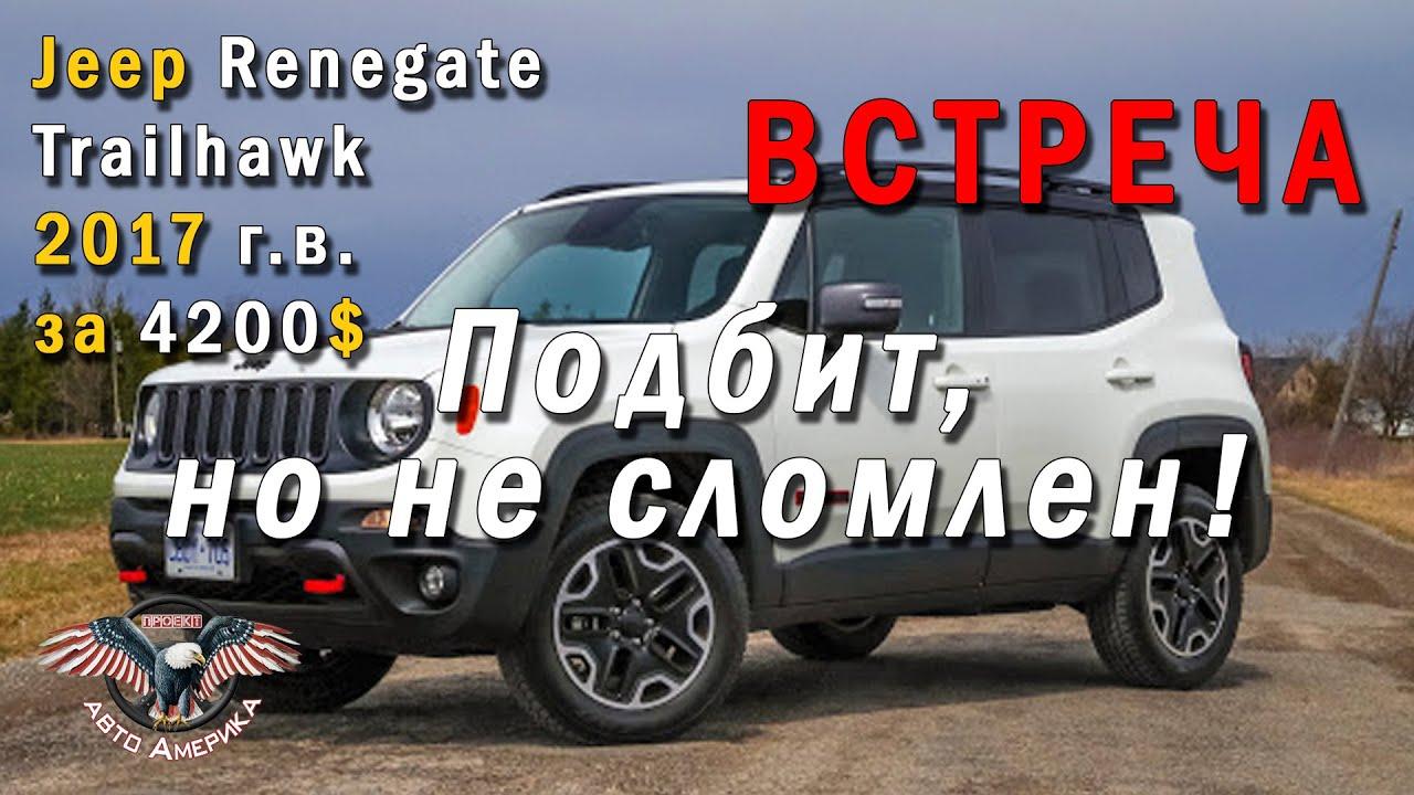 Авто из США. Авто из Америки. Jeep Renegate Trailhawk 2017 г.в. за 4200$. Встреча! [2020]