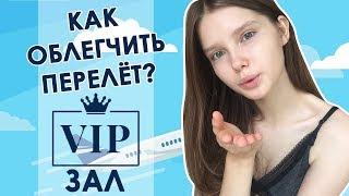 видео Как облегчить авиаперелет