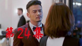 歡樂頌  | Ode To Joy 【衛視版】第24集(劉濤、蔣欣、王凱、靳東等主演) thumbnail