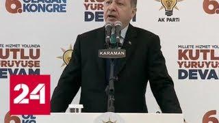 Эрдоган решил открыть посольство в Восточном Иерусалиме - Россия 24