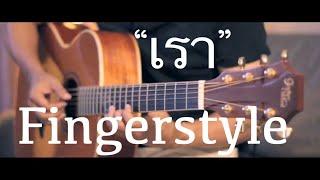 เรา - COCKTAIL Fingerstyle Guitar Cover by Toeyguitaree (tab)