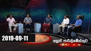 Aluth Parlimenthuwa - 11th September 2019 Thumbnail