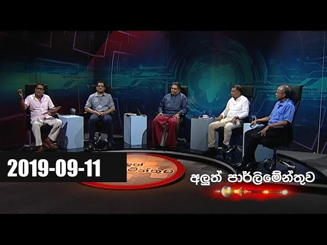 Aluth Parlimenthuwa - 11th September 2019