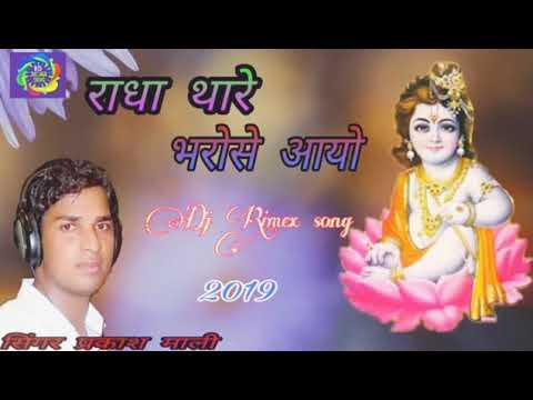 Prakash Mali mehandwas new song Radha Tere Bharose