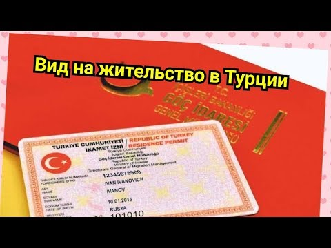 ВНЖ и рабочая виза в Турции. Мои турецкие документы