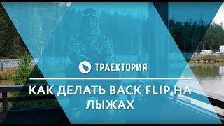 Как делать Back Flip на лыжах. Видео урок.