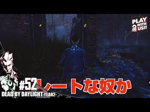 #52【ホラー】弟者,おついちの「Dead by Daylight YEAR2」【2BRO.】