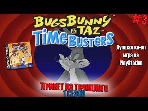 Обзор Bugs Bunny & Taz: Time Busters   Привет Из Прошлого #3