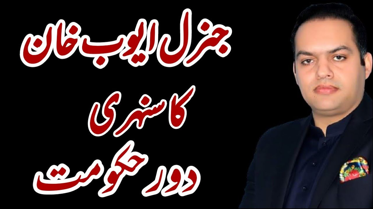 ayub khan report Yousuf ayub khan, the grandson of former pakistan president ayub khan, was  kpk  staff report peshawar: the drop scene of uzma ayub rape case was.