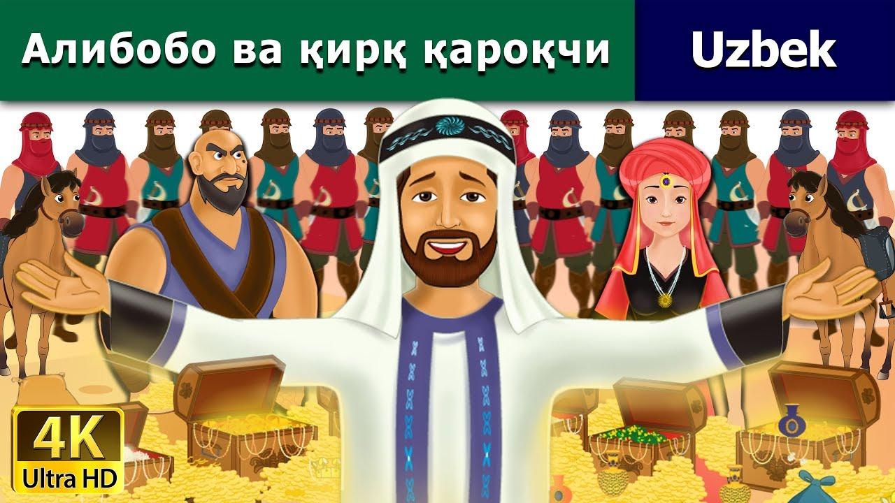 Алибобо ва қирқ қароқчи | узбек мультфильм | узбекча мультфильмлар | узбек эртаклари