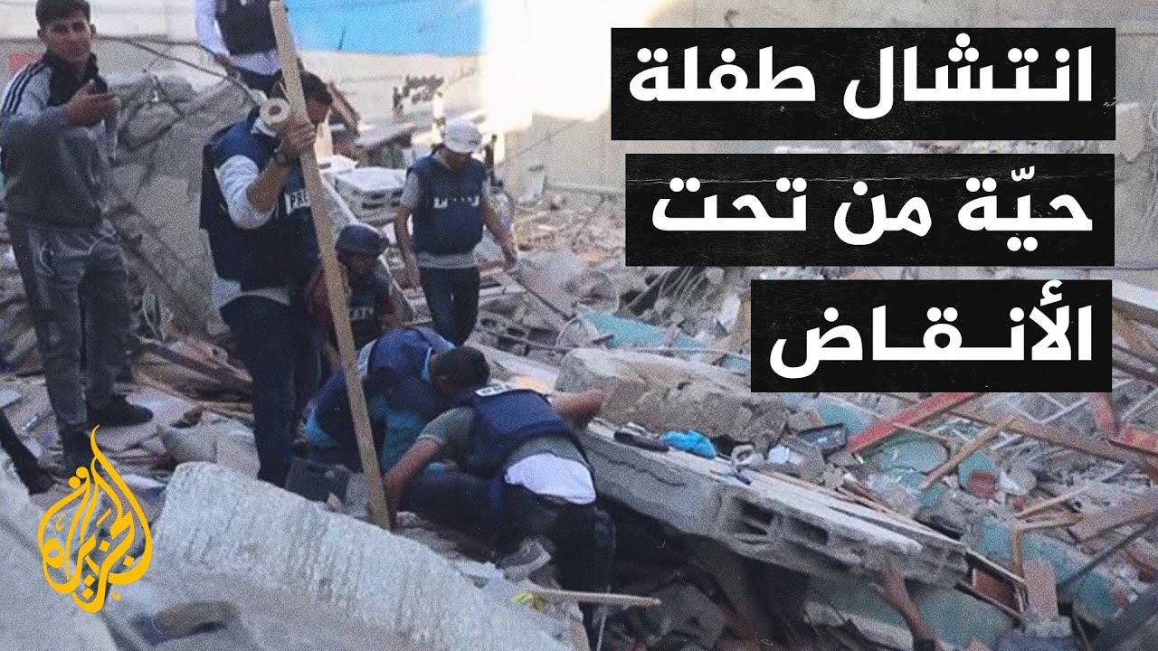 شاهد| لحظة انتشال طفلة حية من تحت مبنى في غزة  - نشر قبل 4 ساعة