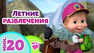 TaDaBoom песенки для детей 🍒🍓 Летние развлечения 🍓🍒 Детские песни из мультфильмов 🐻 Маша и Медведь