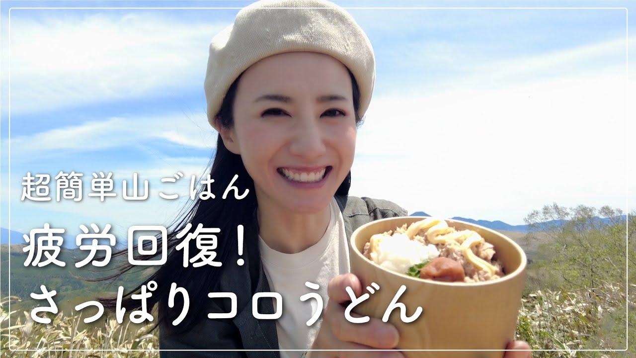 【ズボラ飯】これからの夏山におすすめ!超簡単!疲労回復、さっぱりころうどん。【山ごはん】