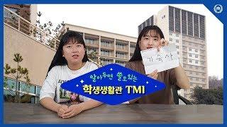충남대학교 학생생활관 거주후기