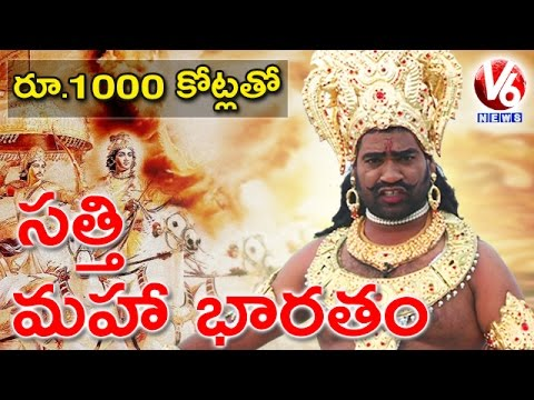 Bithiri Sathi As Duryodhana | Funny Conversation Over 1000 Crore Mahabharata Movie | Teenmaar News