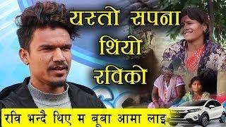रबिको बुवा र आमा लाई सँगै गाडीमा राखेर घुमाउने सपना थियो  || Ravi Oad Nepal Idol