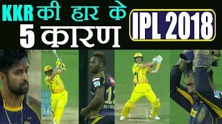 IPL 2018 KKR vs CSK: 5 reason for Dinesh Karthi...