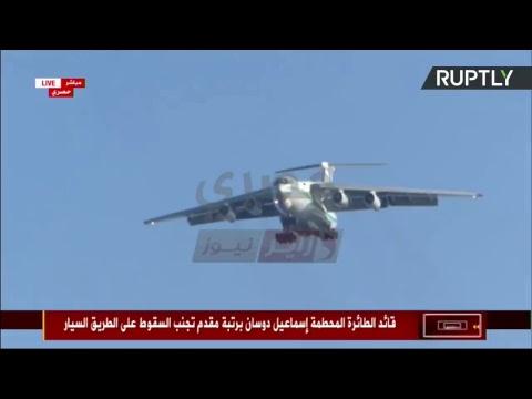 En direct de l'aéroport militaire de Boufarik, en Algérie, où un avion s'est écrasé