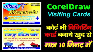 CorelDraw X3 Tutorial // How To Create Visiting Card Designs In Hindi (Part- 1)