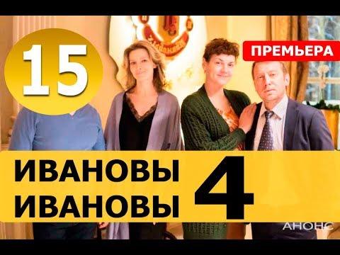 Ивановы-Ивановы | 4 Сезон | 15СЕРИЯ (сериал 2019). Анонс и дата выхода