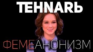 Диана Шурыгина песня, реп, TEHNARЬ - Фемеанонизм / 8-ка строгача | РАЗОБЛАЧЕНИЕ на донышке