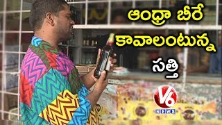 Bithiri Sathi Wants Beer | Andhra Pradesh Excise Minister Says Beer Is Health Drink | Teenmaar News