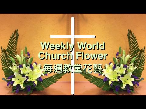 Flower Arrangement, 每週教堂花藝 Weekly World Church Flower ,cắm hoa, W003