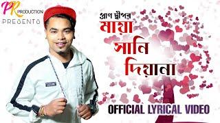 Download lagu Moromore Kolija By Pran Deep || Maya Xani Diyana || মায়া সানি দিয়ানা || New Assamese Song 2020