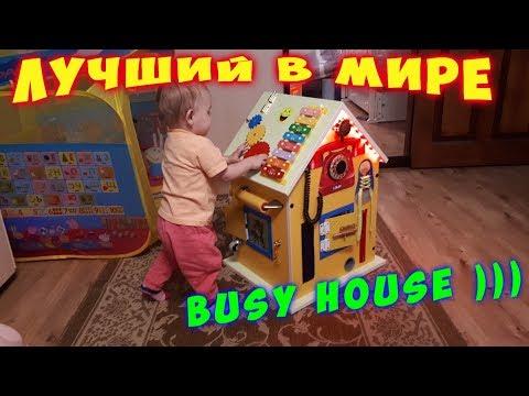 Как сделать развивающий домик для ребенка своими руками