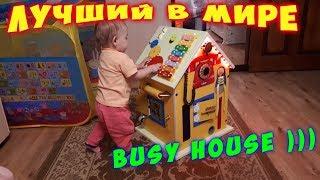 Лучший БизиБорд своими руками . Бизи Дом для дочурки на День Рождения  !!!  Busy Board , Busy House