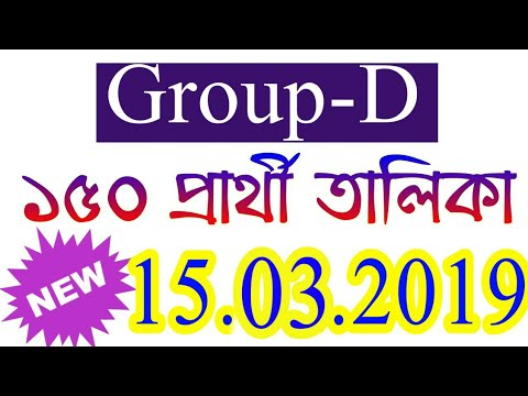 Group-D New Update 2019 | WBSSC Department | New Candidate List(My smart suggest) - YouTube