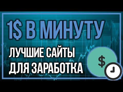 ЛУЧШИЕ САЙТЫ ДЛЯ БЫСТРОГО ЗАРАБОТКА ДЕНЕГ 1$ В МИНУТУ