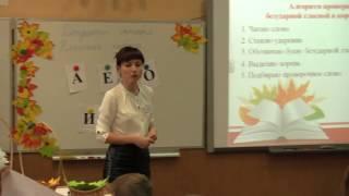 Урок русского языка в 3 классе Сидорова ДП