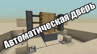 Как сделать автоматические двери - Minecraft(Дверь выполнена с помощью механизма, который используется в супермаркетах. ▻Подпишись YOUTUBE: https://www.youtube.com/us..., 2012-11-19T17:32:29.000Z)