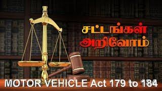 Motor Vehicle Act 179 to 184 | Sattangal Arivom | Maatram