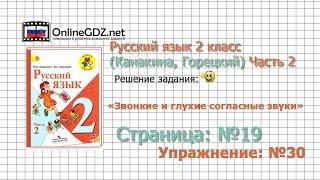 Скачать Страница 19 Упражнение 30 Звонкие и глухие Русский язык 2 класс Канакина Горецкий Часть 2