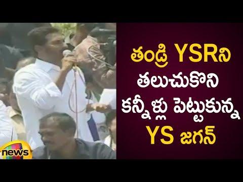 YS Jagan Becomes Emotional By Remembering YSR At Pulivendula | YS Jagan About YSR | Mango News