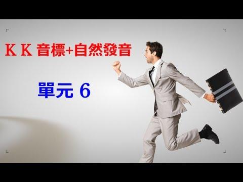 單元6|自然發音|KK音標|英文發音|發音 英文|英語發音|基礎英語|phonics|字母發音|