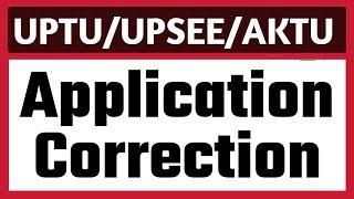 UPTU 2019 Application Form में Correction कैसे करें ???