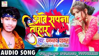 2019 Ka Bahut Hi Pyara Songs Dekha Tani Sapna Tohar Hit Songs