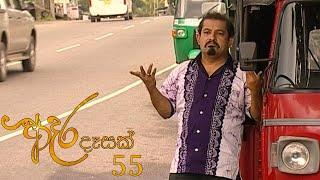 Adara Deasak | Episode 55 | ITN Thumbnail