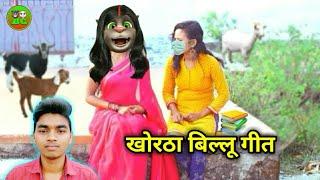 Beti ge payal pahan college mat jaaiye ge || Khortha billu geet || Billu comedy geet || Billi geet