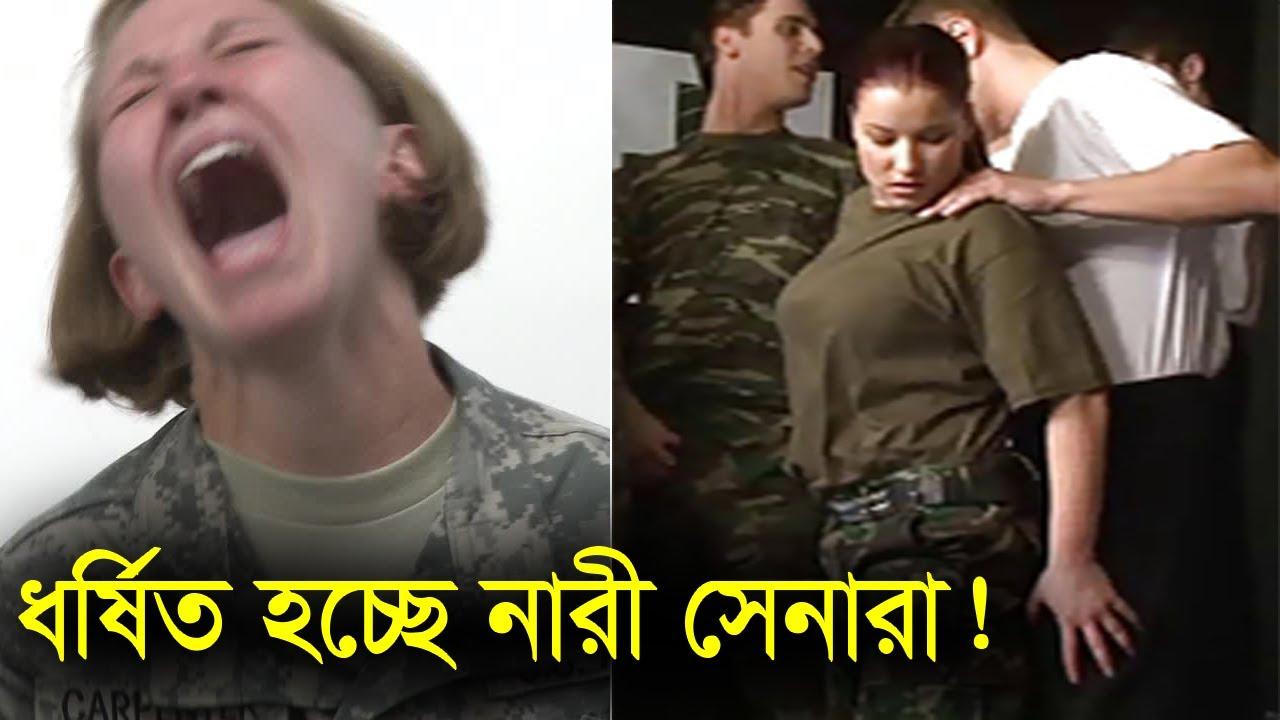 মেজরদের হাতে ধর্ষিত হচ্ছে নারী সেনারা😢ইউএস,বাংলাদেশ এবং ভারতীয় আর্মিদের ভয়ানক সত্য | US army facts