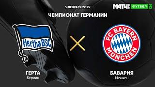 Герта Бавария КФ 1 9 бесплатный прогноз на матч Футбол Чемпионат Германии Бундеслига