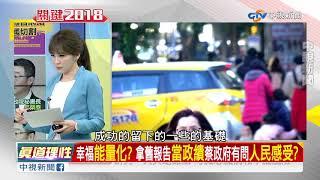 """台灣""""好幸福?"""" 政院拿UN報告""""膨風"""" 害地理老師""""想哭?""""/EP283 兩岸一定旺 20180523"""