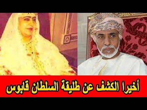 أخيرا الكشف عن طليقة السلطان قابوس وهذا التقسيم الجديد لثروته Youtube