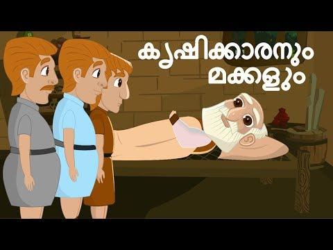 Moral Stories In Malayalam | | കൃഷിക്കാരനും മക്കളും| Malayalam Animated Short Stories