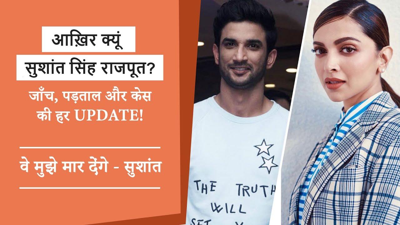 Sushant Singh Rajput Case: Deepika Padukone ने पूछा 'माल है क्या', NCB की रडार में B-Town के बड़े नाम