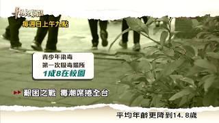 【艱困之戰 毒潮席捲全台】2017.12.17 華視新聞雜誌預告