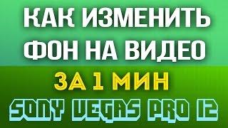 SONY VEGAS PRO 12 - КАК ИЗМЕНИТЬ ФОН НА ВИДЕО / ЭФФЕКТ ХРОМАКЕЙ